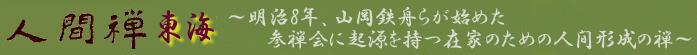 人間禅 名古屋、岐阜、三重、豊橋、浜松 座禅の専門道場