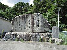 https://upload.wikimedia.org/wikipedia/commons/thumb/7/74/Yamaguchi_Sodo_monument.jpg/220px-Yamaguchi_Sodo_monument.jpg